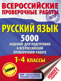 Русский язык. 5000 заданий для подготовки к всероссийской проверочной работе. 1–4 классы