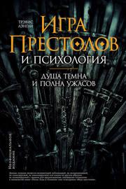 «Игра престолов» и психология