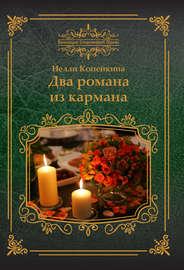 Два романа из кармана (сборник)