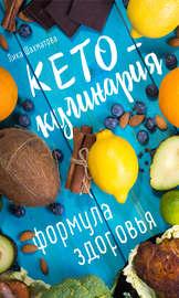 Кето-кулинария. Формула здоровья