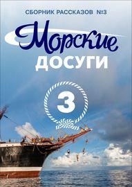 Морские досуги №3