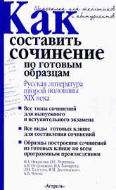 Как составить сочинение по готовым образцам. Русская литература второй половины XIX века