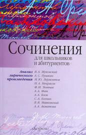 Сочинения для школьников и абитуриентов. Анализ лирического произведения