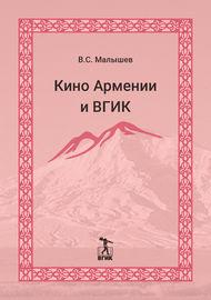 Книга Кино Армении и ВГИК