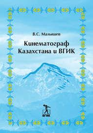 Книга Кинематограф Казахстана и ВГИК