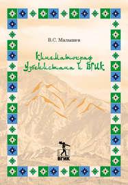 Книга Кинематограф Узбекистана и ВГИК