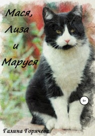 Мася, Лиза и Маруся