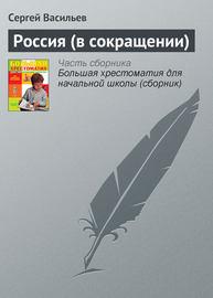 Книга Россия (в сокращении)
