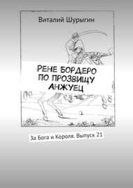 Рене Бордеро по прозвищу Анжуец. За Бога и Короля. Выпуск 21