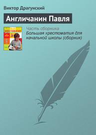 Книга Англичанин Павля