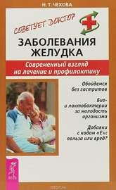 Книга Заболевания желудка. Современный взгляд на лечение и профилактику