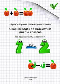 Сборник задач по математике для 1–2 классов