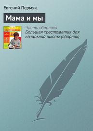 Книга Мама и мы