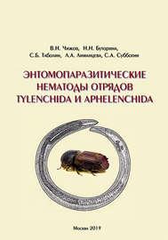 Энтомопаразитические нематоды отрядов Tylenchida и Aphelenchida (обзор мировой фауны)