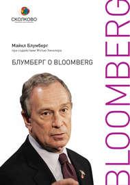 Книга Блумберг о Bloomberg
