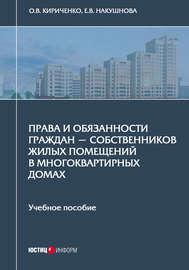 Права и обязанности граждан – собственников жилых помещений в многоквартирных домах