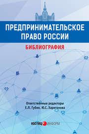 Предпринимательское право России. Библиография
