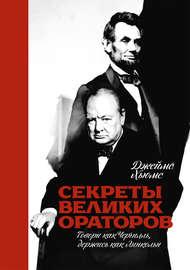 Книга Секреты великих ораторов. Говори как Черчилль, держись как Линкольн