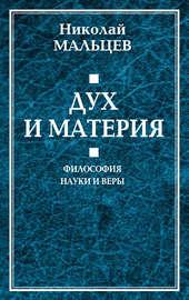 Дух и материя. Философия науки и веры
