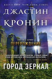 Книга Город зеркал. Том 1
