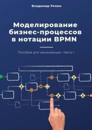 Моделирование бизнес-процессов в нотации BPMN. Пособие для начинающих. Часть I