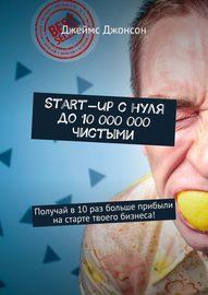 Start-up с нуля до 10 000 000 чистыми. Получай в 10 раз больше прибыли на старте твоего бизнеса!