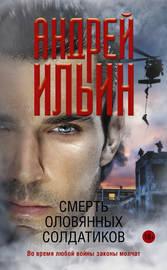 Книга Смерть оловянных солдатиков
