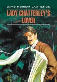 Любовник леди Чаттерлей / Lady Chatterley's Lover. Книга для чтения на английском языке