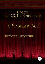 Пьесы на 2,3,4,5,6 человек. Сборник №1