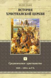История христианской церкви. Том V. Средневековое христианство. От Григория VII до Бонифация VIII. 1049-1294 г. по Р. Х.