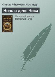 Книга Ночь и день Чика