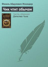 Книга Чик чтит обычаи