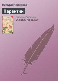Книга Карантин