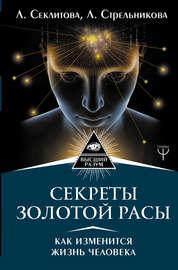 Книга Секреты золотой расы. Как изменится жизнь человека