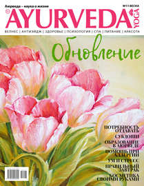 Ayurveda&Yoga №11 / весна 2019