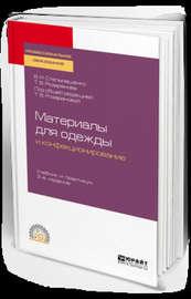Материаловедение для одежды и конфекционирование 3-е изд., пер. и доп. Учебник и практикум для СПО