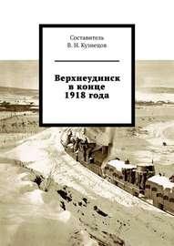 Верхнеудинск в конце 1918 года