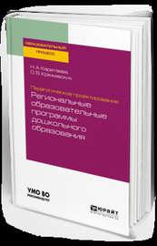 Педагогическое проектирование: региональные образовательные программы дошкольного образования. Учебное пособие для бакалавриата и магистратуры