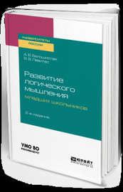 Развитие логического мышления младших школьников 2-е изд. Учебное пособие для академического бакалавриата