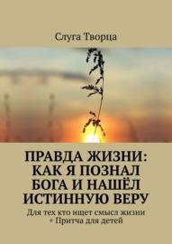 Правда жизни: как я познал бога и нашёл истинную веру. + Для тех кто ищет смысл жизни! +Сказка – притча для детей!