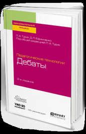 Педагогические технологии: дебаты 2-е изд., испр. и доп. Учебное пособие для академического бакалавриата