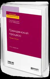 Гражданский процесс. Практикум 3-е изд., испр. и доп. Учебное пособие для академического бакалавриата