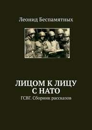 Лицом к лицу с НАТО. ГСВГ. Сборник рассказов