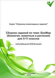 Сборник заданий по теме «БиоМир» (биология, животные и растения) для 5–11 классов