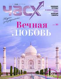 Час X. Журнал для устремленных. №4/2017