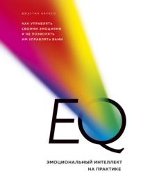 Книга EQ. Эмоциональный интеллект на практике