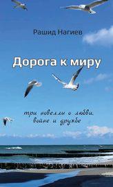 Дорога к миру. Три новеллы о любви, войне и дружбе