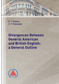 Divergences Between General American and British English: a General Outline