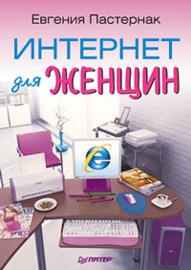 Книга Интернет для женщин