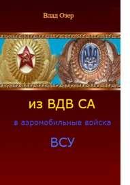 Из ВДВ СА в аэромобильные войска ВСУ. ВДВ после распада СССР